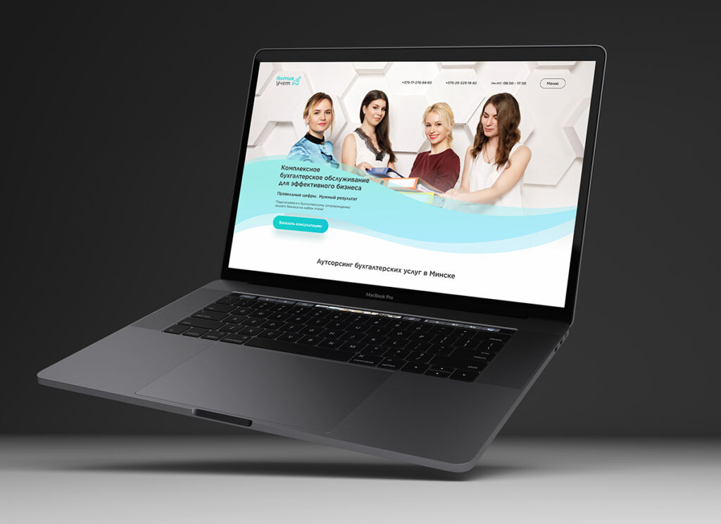 Accounting website redesign